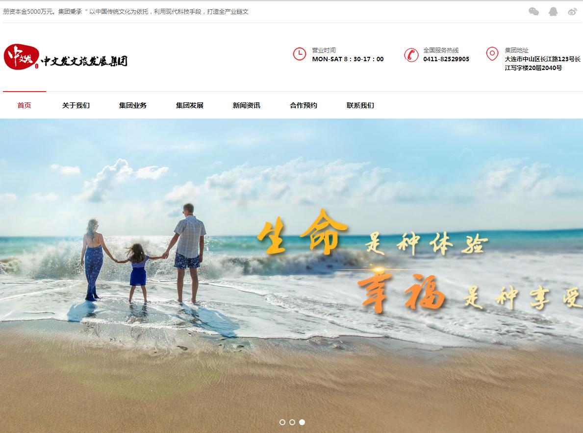 大连中文发文旅发展集团有限公司